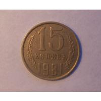 СССР, 15 копеек, 1981 года