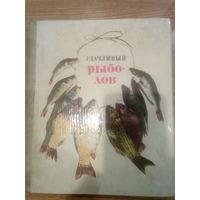 Редкая книга,1974 год,Первое издание,Удачливый рыболов.