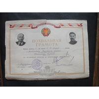 Похвальная грамота.1948.
