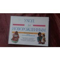 Книга для молодых родителей. Уход за новорожденным