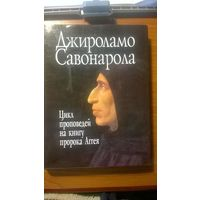 Савонарола Д. Цикл проповедей на книгу пророка Аггея (суперобложка), Наука, 2014