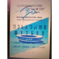 20.10.1976--Динамо Тбилиси СССР--МТК Венгрия--кубок кубков