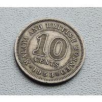 Малайя и Британское Борнео 10 центов, 1953 3-14-58