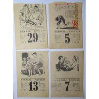 Листки календаря 1964 года(13шт.)-цена за все