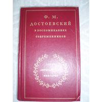 Ф.М.Достоевский в воспоминаниях современников. В 2х томах