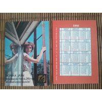 Карманный календарик. Моника Ярв. 1986 год