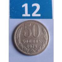 50 копеек 1974 года СССР.