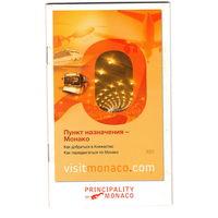 Пункт назначения Монако. Карманный буклет