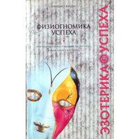 М.Куши Физиогномика успеха