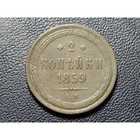 2 копейки 1859 Е.М.