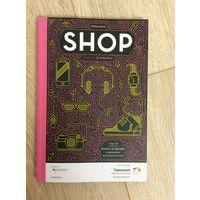Фэшн Журнал Shop, покупки в германии  2016