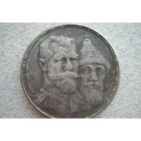 Рубль 1913 г * 300 лет дому Романовых * Николай II *
