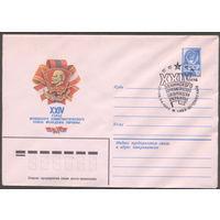 ХМК + СГ. СССР 1982. XXIV съезд ВЛКСМ Украины.  СГ Киев