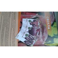 Семена перец морковь голландия