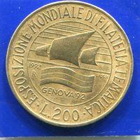 Италия 200 лир 1992 , Выставка марок в Генуе