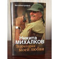 """Н. Михалков """"Территория моей любви"""""""