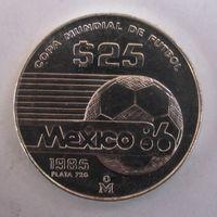 Мексика, 25 песо, 1985, ЧМ по футболу, серебро