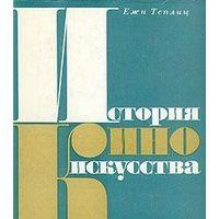 Теплиц. История киноискусства. В четырех томах. Том 3. 1934-1939