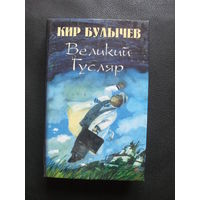 "Кир Булычев ""Великий Гусляр."" АРМЭ.1997.(Сборник.)"