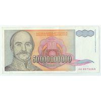 Югославия, 50 млрд. динар 1993 год