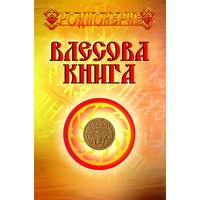 Влесова Книга (твёрд. пер.)