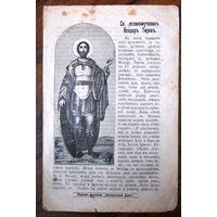 """Воскресные листки """"Св. великомученик Федор Тирон"""", номер 110, 1905 г."""