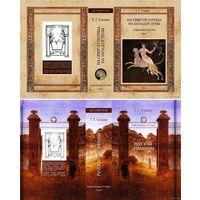 Избранные статьи по античности, философии, истории религии - 2 тома - Тарас Сидаш