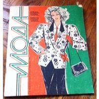 Журнал Мода 1990г. - 30 моделей, есть выкройки