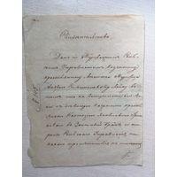 Свидетельство о заключении брака 23 мая 1853 года