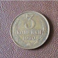 3 копейки 1990 год