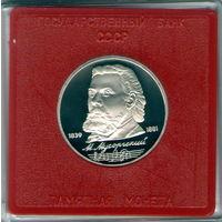 1 рубль МУСОРГСКИЙ МОДЕСТ ( ПРУФ в оригинальной упаковке)