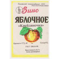 """Винная этикетка Яблочное """"Крейдяночка"""""""