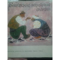 Болгарские народные сказки. 1966 год.