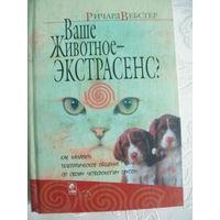 Ричард Вебстер-Ваше животное-экстрасенс