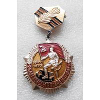 Медаль. 25 лет Победы в Войне 1941 - 1945 гг. #0123
