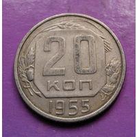 20 копеек 1955 года СССР #10