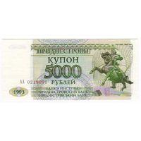 Приднестровье, Купон 5000 рублей 1993 года  UNC