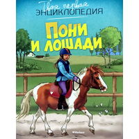Пони и лошади (уценка)