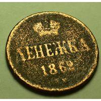 Денежка Александр 2 1862 г.