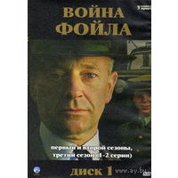 Война Фойла    сезон 1-6    2 DVD