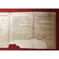 Dowod zwiazkowy inwalidow Wojennych 1924 год