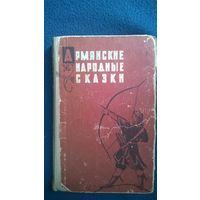 Армянские народные сказки. 1965 год