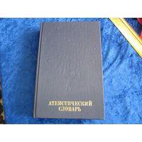 Атеистический словарь. 1985 г.