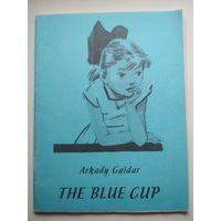 Голубая чашка (на англ. языке)