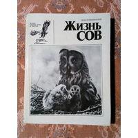 """Книга """"Жизнь сов"""" 1976 г."""