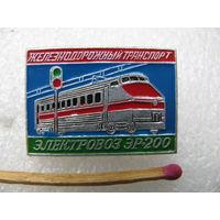 Значок. Железнодорожный транспорт. Электровоз ЭР-200