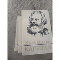 """""""Капитал"""" Карл Маркс 3 т."""