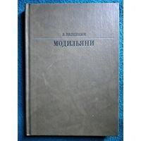 В. Виленкин. Модильяни // Серия: Жизнь в искусстве
