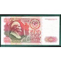 СССР 500 руб.  1992 год