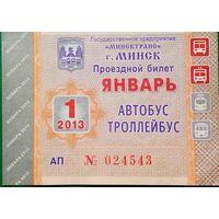 Проездной билет январь 2013 год